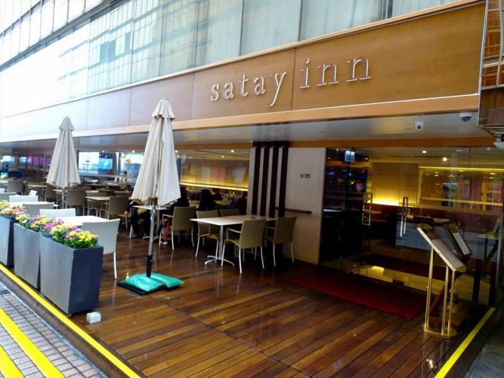 Satay Inn hong kong