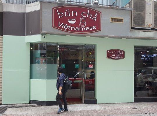 BUN CHA VIETNAMESE hong kong