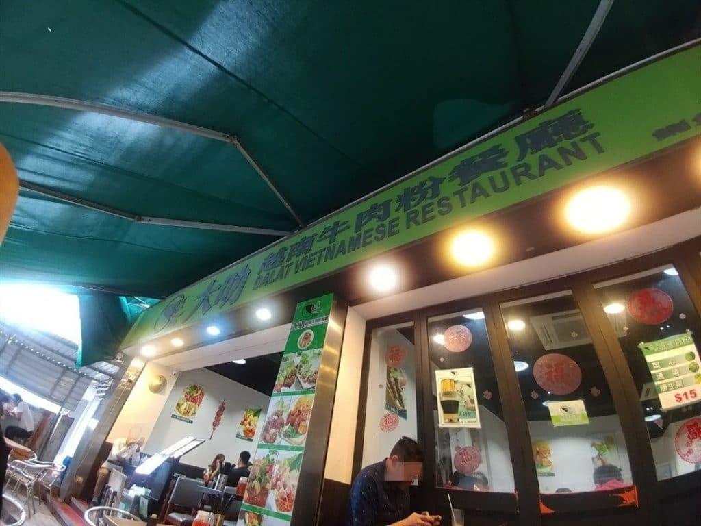 dalat vietnamese restaurant in hong kong